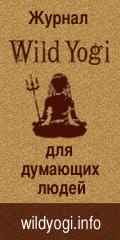 """журнал """"Йога"""""""